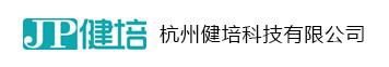 杭州健培科技有限公司