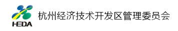 杭州经济技术开发区管理委员会