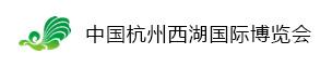 中国杭州西湖国际博览会