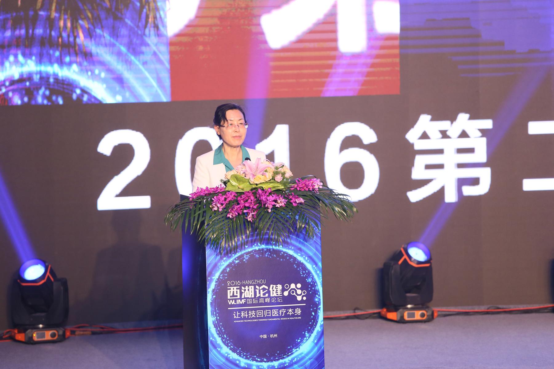 2016西湖论健-陈红英
