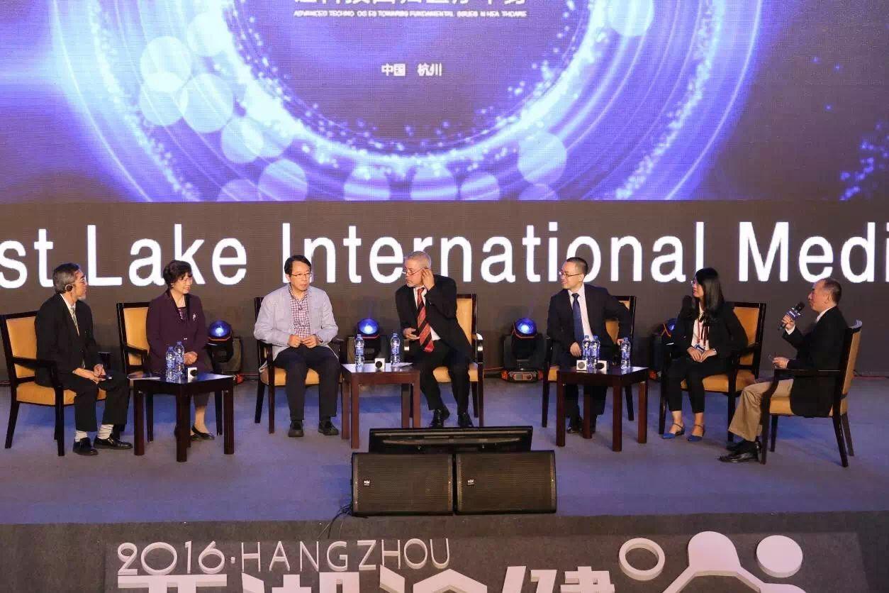 2016圆桌会议